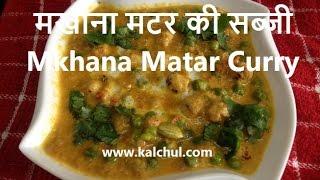 Makhana Matar Curry - मखाना मटर की सब्जी - Makhana Kaju Curry
