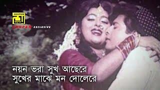 Noyon Bhora Sukh Acheyre   নয়ন ভরা সুখ আছেরে   Omor Sani & Lima   Premgeet