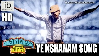 Cinema Choopista Maava Ye kshanam song - idlebrain.com
