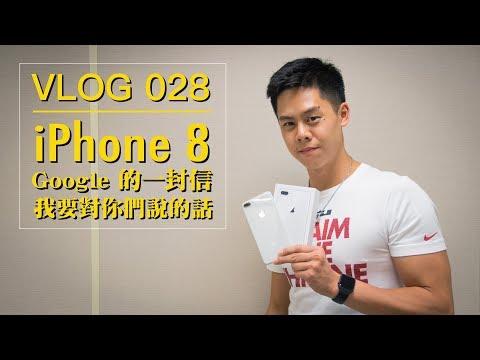 iPhone 8;Google 的一封信;你們送我的生日禮物 / Alvinist Vlog 028