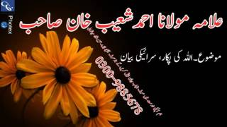 Allama molana ahmad shoaib khan@ Allah ki pukar