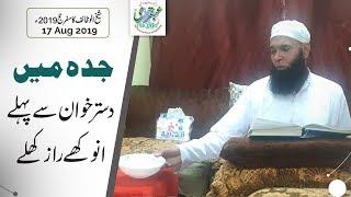 Jeddah Me Dastarkhwan Sy Phle Anokhay Raz Khuly || Sheikh ul Wazaif Ka Safre Hajj 2019