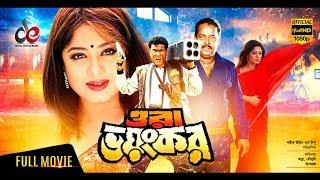 Ora Voyongkor (ওরা ভয়ংকর) Bangla Full Movie | Manna, Moushumi, Dipjol | 2017-New Release Movies