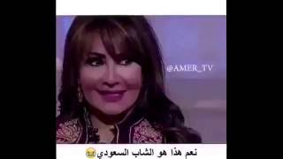 نعم هذا هو الشاب السعودي هههههههههههههههه