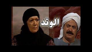 مسلسل ״الوتد״ ׀ هدي سلطان – يوسف شعبان ׀ الحلقة 08 من 25