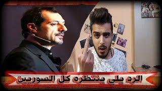عادل كرم يسخر من السوريين | اجاه الرد من شباب سوريا