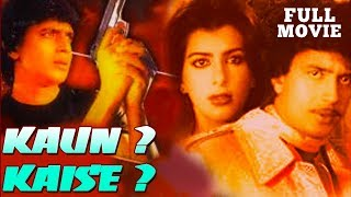 Kaun Hindi Full Movie