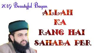 Allah Ka rang sahaba per new Bayan by shaikh Hassan haseeb ur rahman bayan