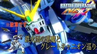 バトネクツアー!レクスと共に・・ガンダムバトルオペレーションNEXT 第489話