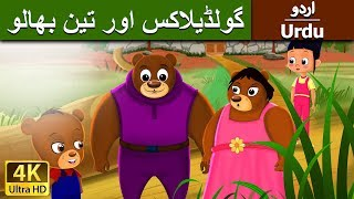 Goldilocks and three bears in Urdu - Urdu Story - Stories in Urdu - 4K UHD - Urdu Fairy Tales