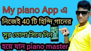 | Tum Hi Ho (Aashique 2)| My piano tutorial bangla