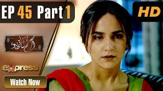 Drama | Agar Tum Saath Ho - Episode 45 Part 1 | Express Entertainment Dramas | Anoushay Abbassi