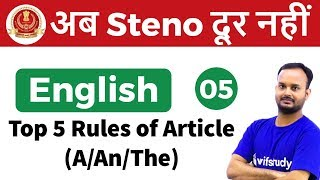 9:00 AM - SSC Steno 2018 | English by Sanjeev Sir | Top 5 Rules of Article (A/An/The)