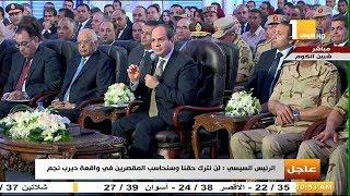 الرئيس السيسي: لدينا حلم بأن يتم الكشف على كل المصريين فوق 18 عاما للقضاء على فيروس سي تماما