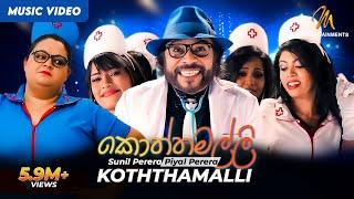 Koththamalli - Gypsies - Official Music Video - MEntertainments