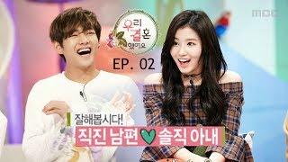 [BANGTWICE We Got Married EP.2] Taehyung ♥ Sana
