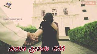 ಮಾನಸಗಂಗೆ | ಪಯಣ | Manasagange | Payana | Lover Imagination Song | Kannada Hit Cover Song | Akshay