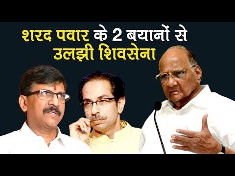 Maharashtra में सरकार NCP के Sharad Pawar ने PM Modi से Meeting से पहले Shiv Sena को उलझाया