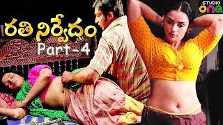 Shweta Menon Telugu Movie Part -4| Rathinirvedam| Sreejit Vijay | Studio One
