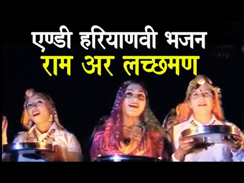 Xxx Mp4 Haryanavi Bhajan RAM AUR LAKSHMAN 3gp Sex
