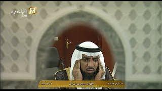أذان الفجر للمؤذن الشيخ عصام بن علي خان اليوم الأحد 22 شوال 1438 - من الحرم المكي