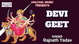 पियउ बार दा दियउ हो || Piyau Baar Da Diyau Ho || 2017 Bhojpuri Devotional Song || Rajnath Yadav