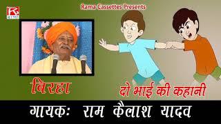 दो भाईयो की कहानी Do Bhaiyo Ki kahani भोजपुरी पूर्वांचली बिरहा Sung By राम कैलाश यादव