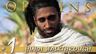 Assassin's Creed Origins (Hindi) Part 1