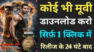 How To Download Movies For Free On Android Phone 2018 || हिंदी में || TechSaving