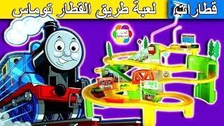 لعبة القطار توماس السريع للاطفال اجمل العاب السباقات بنات واولاد Thomas train toys set game