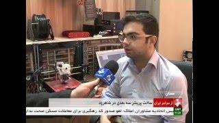 Iran made 3D printer FDM Technology پرينتر سه بعدي با فناوري اف دي ام ساخت ايران