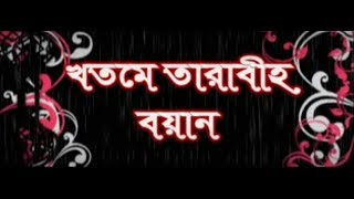 Waz By Mawlana Hasan Jamil on 22-06-17 (খতমে তারাবীহ বয়ান)