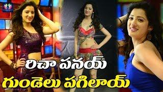Actress Richa Panai Rare And Unseen Pics | Latest Celebrity Photoshoot | Telugu Full Screen