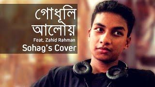 Godhuli Aloy Sohag's Cover Feat Zahid Rahman