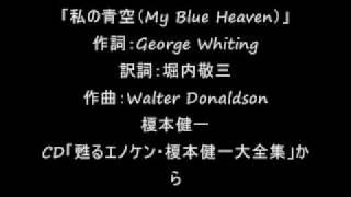 私の青空(My Blue Heaven) 二村 榎本 石川