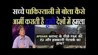 अफगानिस्तान में हुए हमले में पाकिस्तानी शामिल: Pak Media LATEST