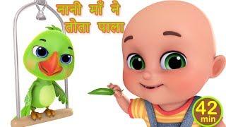 Nani Maa Ne Tota Pala | Hindi Rhymes for Children -Best rhymes collection | Baby Songs by Jugnu Kids