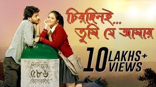 Chirodini Tumi Je Amar | Theatrical Trailer | Rahul | Priyanka | Raj Chakraborty | 2008