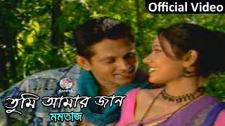 Momtaz - Tumi Amar Jan   Title Song   Soundtek