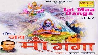 Jai Maa Ganga    जय माँ गंगा    Hindi Bhajan 2017    Suresh Vadekar