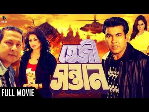 Xxx Mp4 Tezi Santan Full Length Bengali Movie Official Manna Popy Bapparaz Antara 3gp Sex