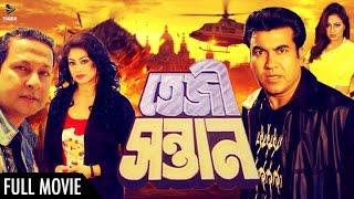 images Tezi Santan Full Length Bengali Movie Official Manna Popy Bapparaz Antara
