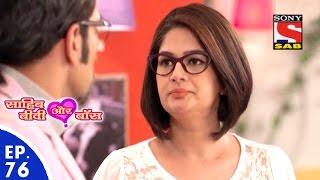 Sahib Biwi Aur Boss - साहिब बीवी और बॉस - Episode 76 - 5th April, 2016