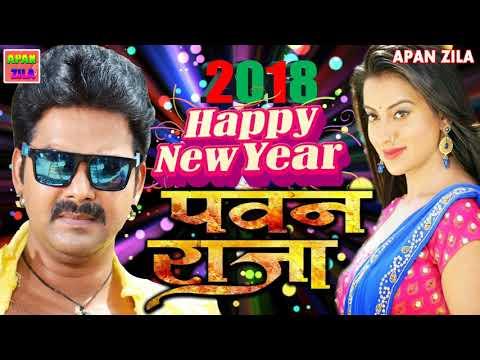 Xxx Mp4 2018 Happy New Year Pawan Raja नया साल आ गइल ना सजनवा अइलें हो Happy न्यू ईयर 2018 Akshara Song 3gp Sex
