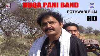 HUQA PANI BAND - (2017 FULL POTHWARI MOVIE)-  - LATEST POTHWARI TELEFILM - HI-TECH PAKISTANI