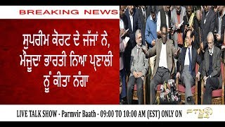 The Supreme Court Judges Have Exposed the Existing Indian Judicial System | Parmvir Baath Talk Show