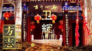 《中国影像方志》 第39集 河南卫辉篇   CCTV科教