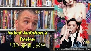 Naked Ambition 2/3D豪情 Movie Review