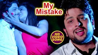 सबसे ज्यादा दर्दभरा गीत 2018 - My Mistake - Mohan Singh - Bhojpuri Sad Songs 2018