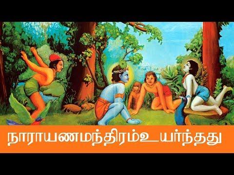 நாராயணமந்திரமே உயா்ந்தது கதை கேட்டுபாருங்க